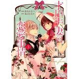 才川夫妻の恋愛事情(3) (ぶんか社コミックス Sgirl Selection Kind)