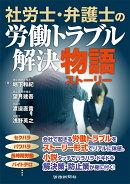 社労士・弁護士の労働トラブル解決物語