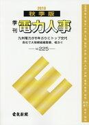 季刊電力人事(No.225(2018秋季版))