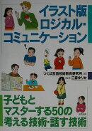 イラスト版ロジカル・コミュニケーション
