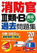 消防官3類・B過去問題集 '20年版