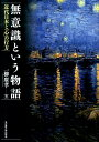 無意識という物語 近代日本と「心」の行方 [ 一柳広孝 ]