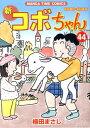 新コボちゃん 44 (まんがタイムコミックス) [ 植田まさし ]
