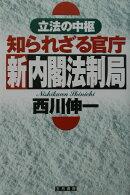 立法の中枢知られざる官庁新内閣法制局