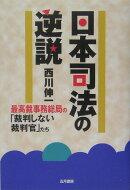 日本司法の逆説