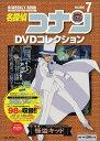 名探偵コナンDVDコレクション(volume 7) バイウイークリーブック 特集:怪盗キッド (C&L MOOK)