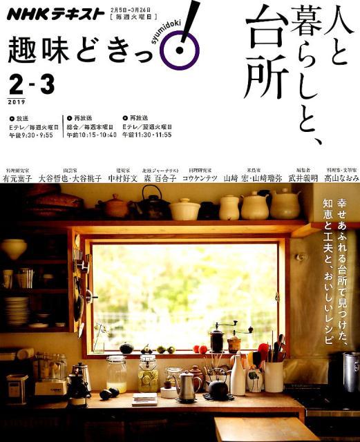 人と暮らしと、台所 (NHKテキスト NHK趣味どきっ!)