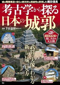 考古学から探る日本の城郭 (TJMOOK) [ 千田 嘉博 ]