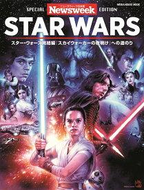 STAR WARS スター・ウォーズ完結編『スカイウォーカーの夜明け』 (MEDIA HOUSE MOOK Newsweek日本版SP)