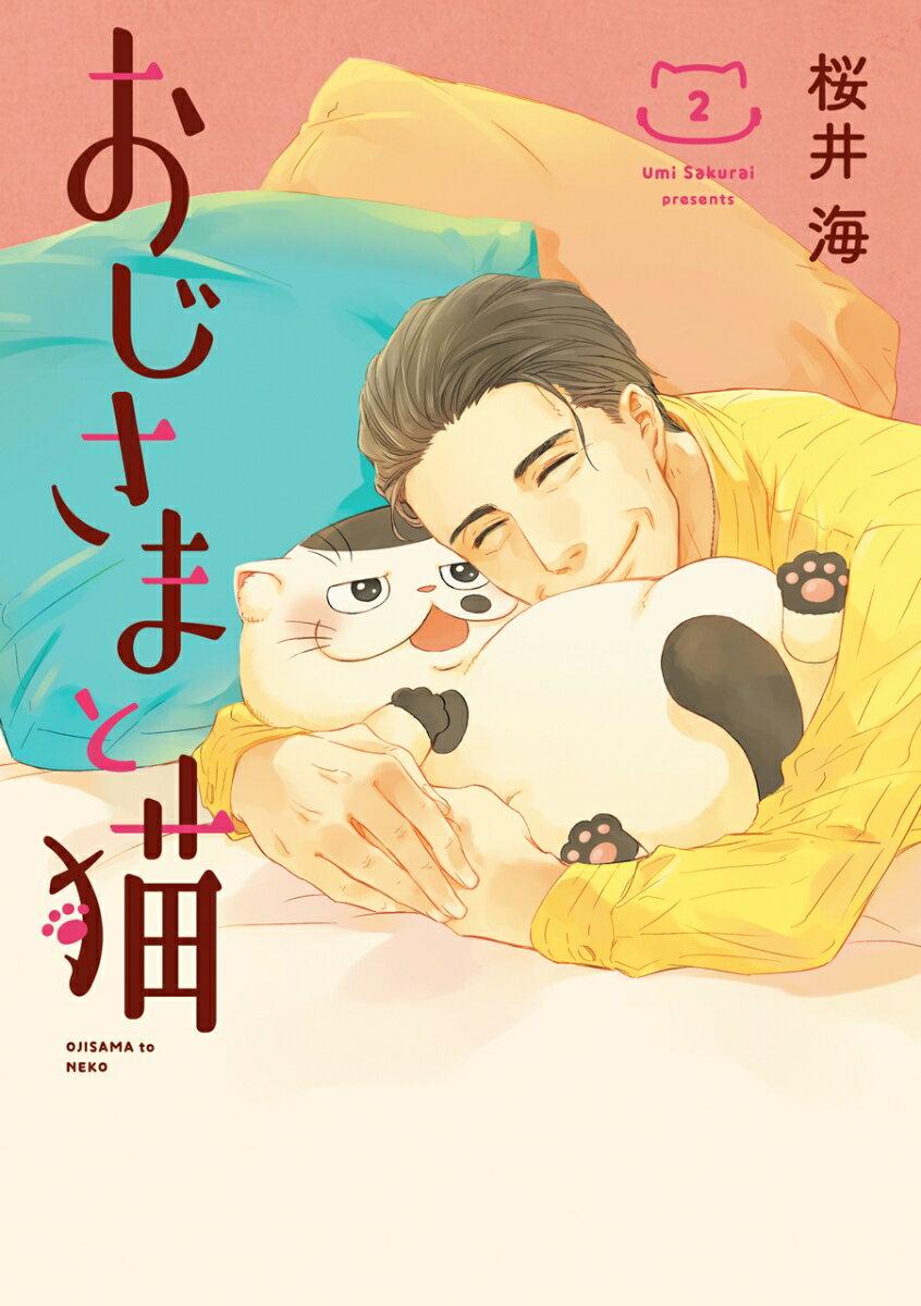 おじさまと猫(2) (ガンガンコミックス pixiv) [ 桜井海 ]