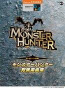 STAGEA エレクトーンで弾く 6〜4級 Vol.47 モンスターハンター狩猟楽曲集