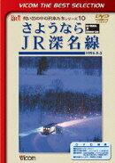 ビコムベストセレクション::さようならJR深名線 1995.9.3