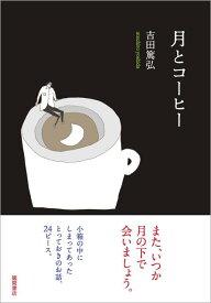 月とコーヒー (文芸書) [ 吉田篤弘 ]
