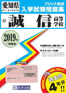 誠信高等学校(2019年春受験用)