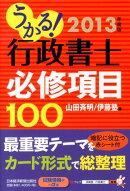 うかる!行政書士必修項目100(2013年度版)