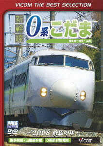 新幹線 0系こだま 博多南〜博多〜広島間 〜2008 終焉の年〜 [ (鉄道) ]