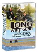 ユアン・マクレガー 大陸横断バイクの旅/Long Way Round