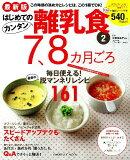 はじめてのカンタン離乳食(2)最新版