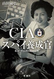 CIAスパイ養成官 キヨ・ヤマダの対日工作 [ 山田 敏弘 ]