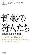 新薬の狩人たち