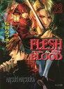 FLESH&BLOOD(23) (キャラ文庫) [ 松岡なつき ]