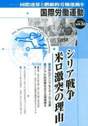 国際労働運動(vol.33(2018.6))