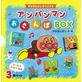 アンパンマンおさんぽBOX(3冊セット)