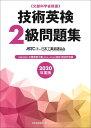 2020年度版 技術英検2級問題集 [ 公益社団法人日本工業英語協会 ]