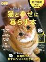 猫と幸せに暮らす本 (日経ホームマガジン) [ 日経おとなのOFF ]