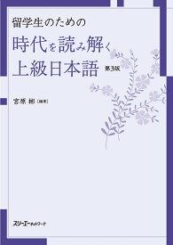 留学生のための 時代を読み解く上級日本語 第3版 [ 宮原 彬 ]