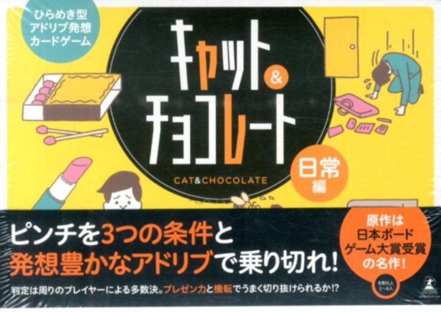 ひらめき型アドリブ発想カカードゲームキャット&チョコレート(日常編) ([バラエティ])