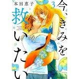 今、きみを救いたい(3) (ジュールコミックス)