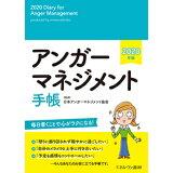 アンガーマネジメント手帳(2020年版)