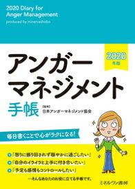 アンガーマネジメント手帳 2020年版 [ 日本アンガーマネジメント協会 ]