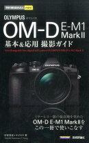 オリンパスOM-D E-M1 Mark2基本&応用