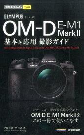 オリンパスOM-D E-M1 Mark2基本&応用 (今すぐ使えるかんたんmini) [ 中村貴史 ]