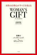 WOMAN'S GIFT 女性の自尊心がすべてを変える