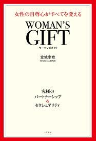 WOMAN'S GIFT 女性の自尊心がすべてを変える (単行本) [ 金城 幸政 ]