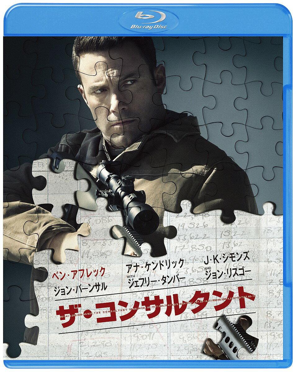 ザ・コンサルタント ブルーレイ&DVDセット(2枚組/デジタルコピー付)(初回仕様)【Blu-ray】 [ ベン・アフレック ]