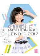 (卓上)AKB48 福岡聖菜 カレンダー 2017【楽天ブックス限定特典付】
