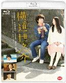 横道世之介【Blu-ray】