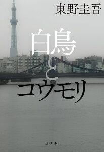 白鳥とコウモリ [ 東野 圭吾 ]