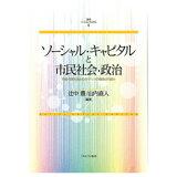 ソーシャル・キャピタルと市民社会・政治 (叢書ソーシャル・キャピタル)