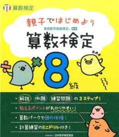 親子ではじめよう算数検定8級 実用数学技能検定 [ 日本数学検定協会 ]