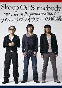 Live in Performance 2009 ソウル・リヴァイヴァーの逆襲 [ Skoop On Somebody ]