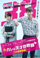 【予約】元カレは天才詐欺師〜38師機動隊〜 DVD-BOX1