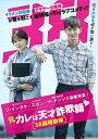 元カレは天才詐欺師□〜38師機動隊〜 DVD-BOX1 [ ソ・イングク ]