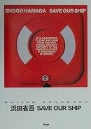 浜田省吾/save our ship