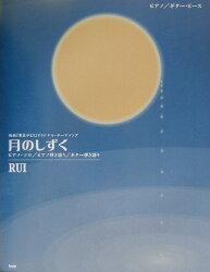 月のしずく(ピアノ・ソロ/ピアノ弾き語り/)