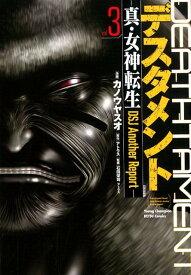 デスタメント(3) 真・女神転生DSJ Another Report (ヤングチャンピオン烈コミックス) [ カノウヤスオ ]